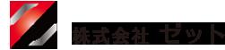 株式会社Z ロゴ